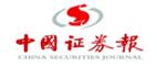 中国证券报有限责任公司